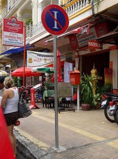 カンボジア交通標識(1).jpg