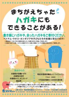 2011 書き損じチラシ.jpg